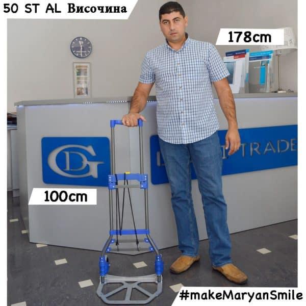 Транспортна количка DJTR 50 ST AL на снимката с гуру Мариян са показани размерите в разгънато състояние.