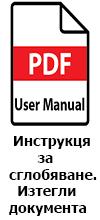 Икона за изтегляне на инструкция за сглобяване в PDF формат