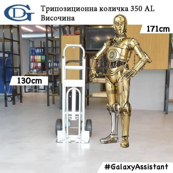 Транспортна количка DJTR 350 AL-трипозиционна с височина 130 см.