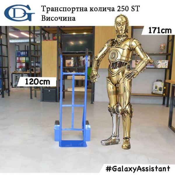 Транспортна количка DJTR 250 ST е с височина 129 см и товароносимост до 250 кг.