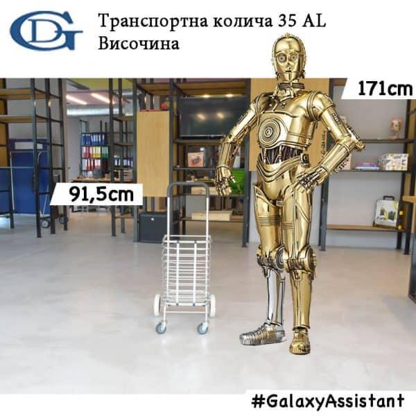 Транспортна количка DJTR 35 AL-Размери и визия показани на снимката.