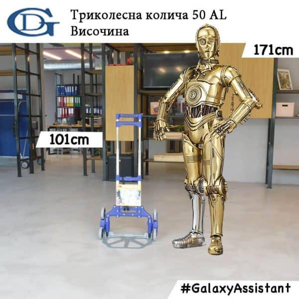 Показване на триколесна транспортна количка и размерите ѝ.